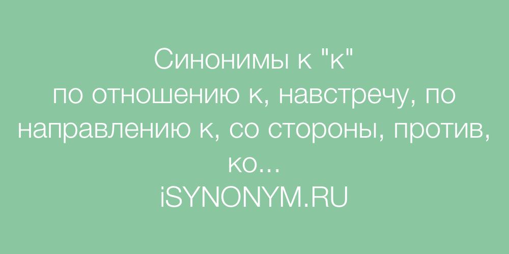 Синонимы слова к