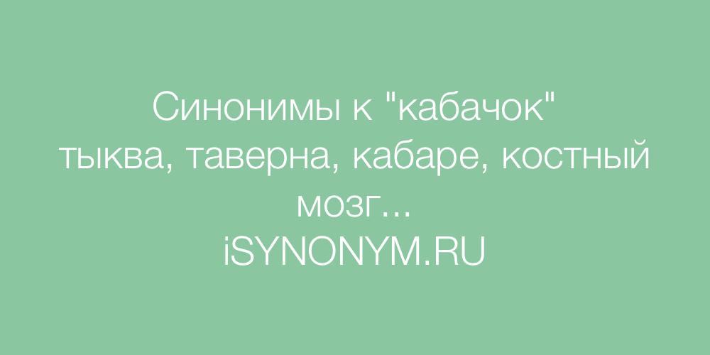 Синонимы слова кабачок