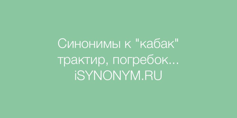 Синонимы слова кабак