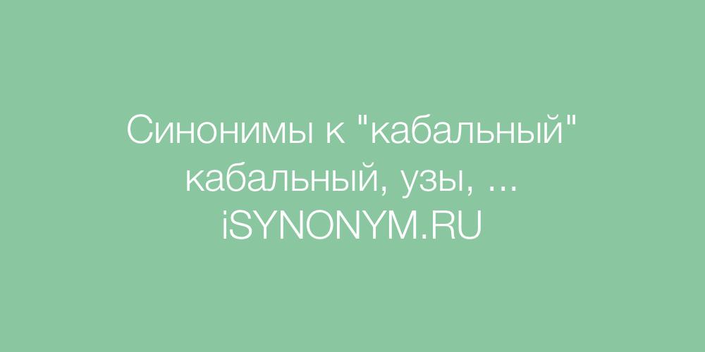 Синонимы слова кабальный