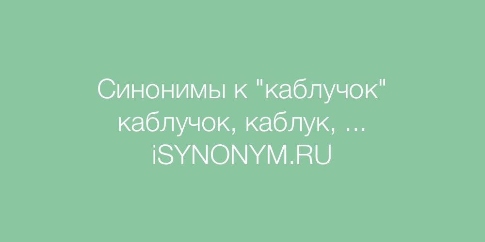 Синонимы слова каблучок