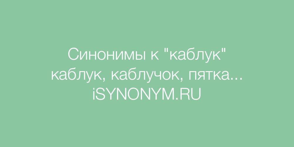 Синонимы слова каблук