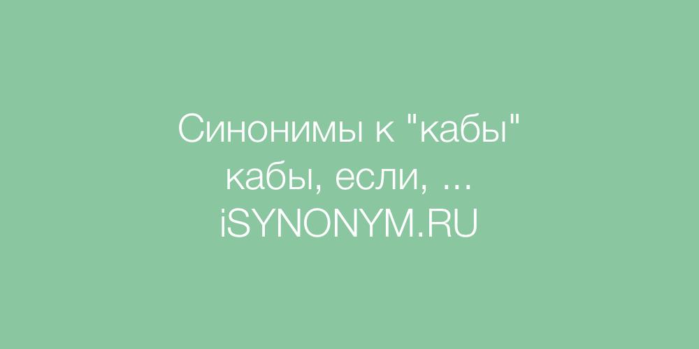 Синонимы слова кабы