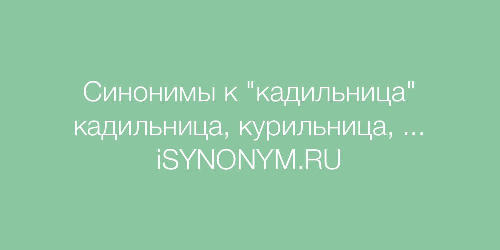 Синонимы слова кадильница