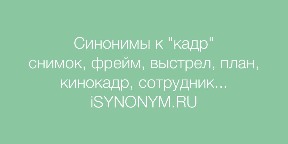 Синонимы слова кадр
