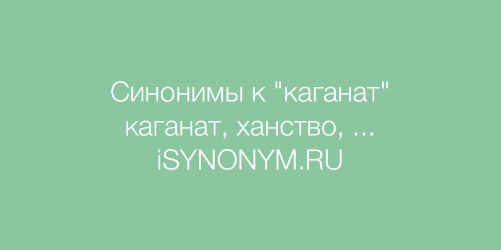Синонимы слова каганат