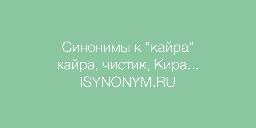 Синонимы слова кайра