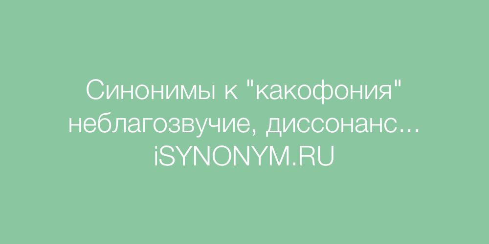 Синонимы слова какофония
