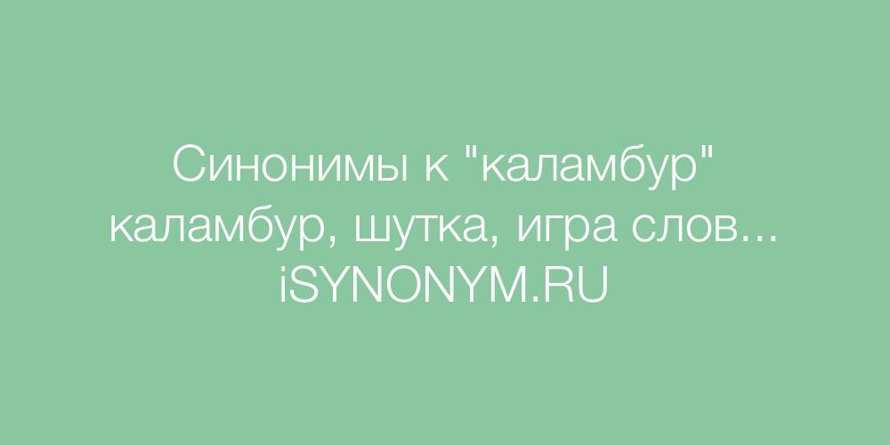 Синонимы слова каламбур