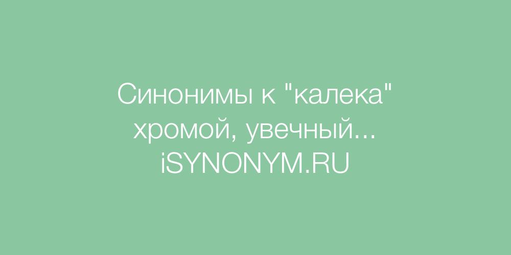 Синонимы слова калека