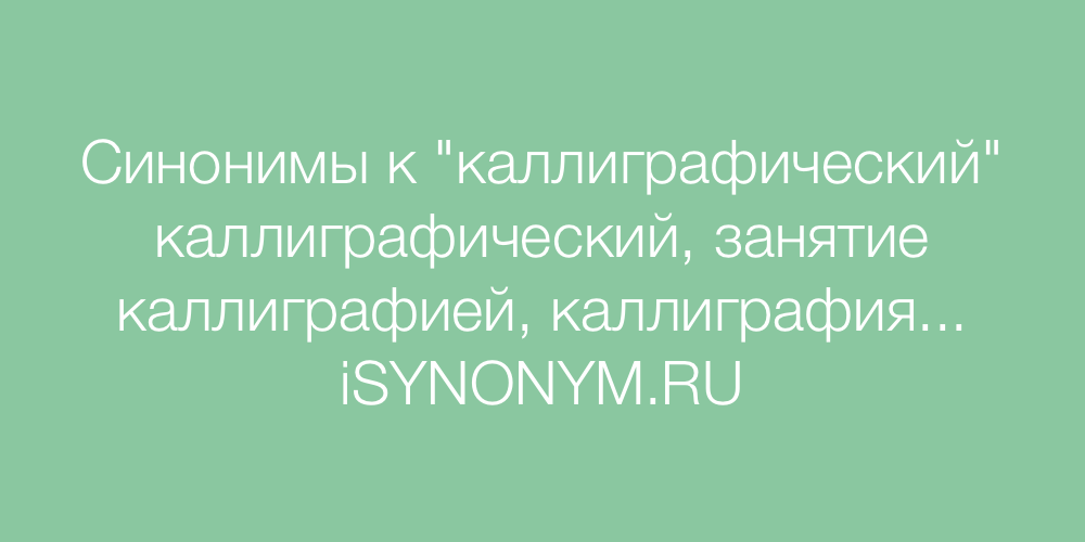 Синонимы слова каллиграфический