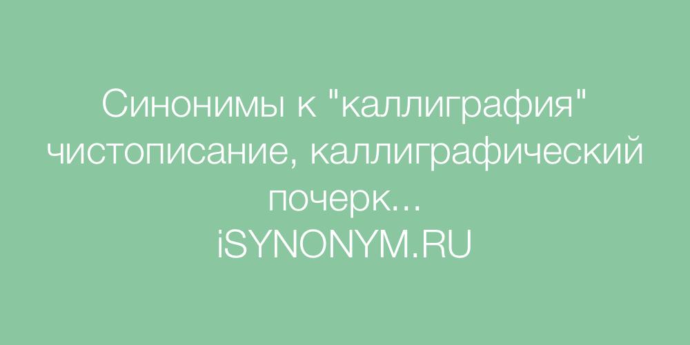 Синонимы слова каллиграфия