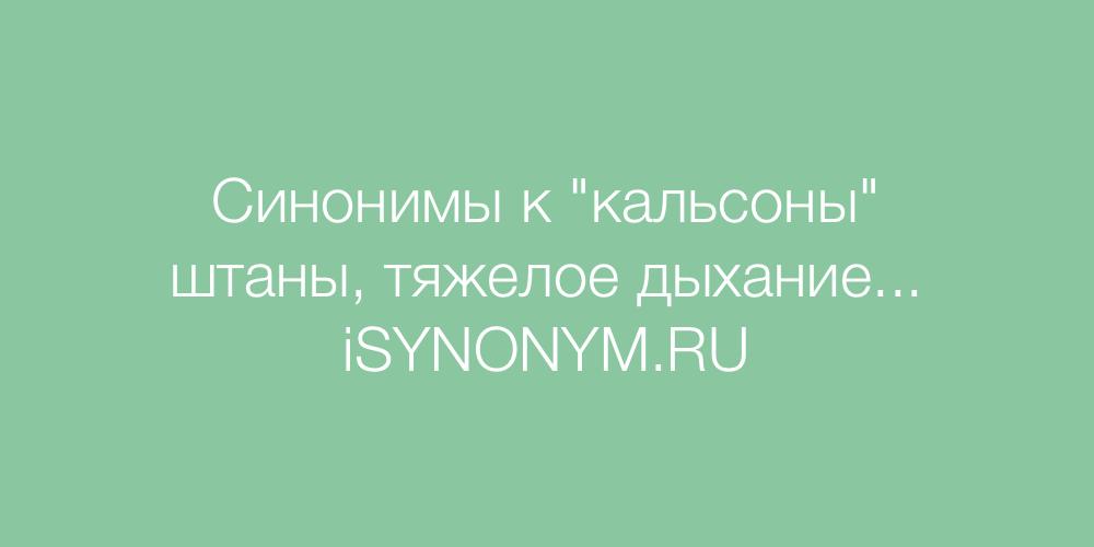 Синонимы слова кальсоны