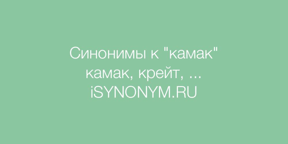 Синонимы слова камак
