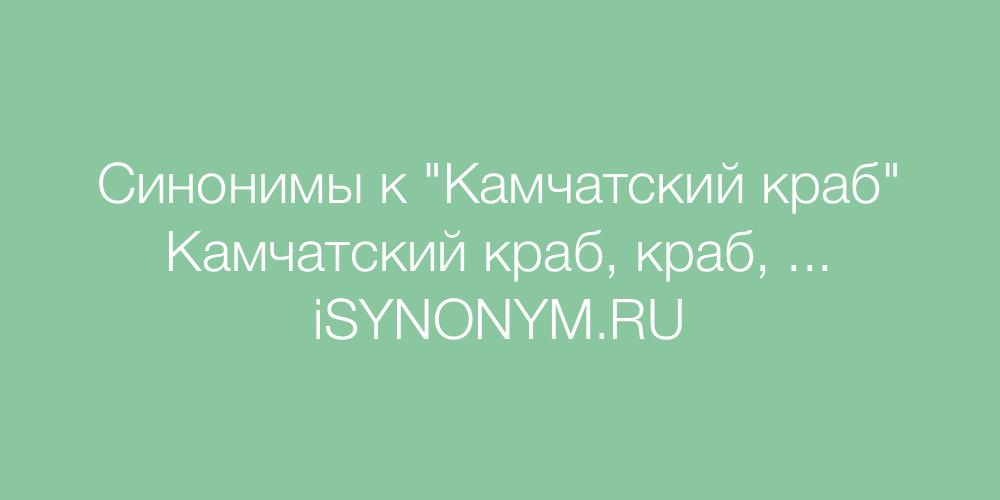 Синонимы слова Камчатский краб
