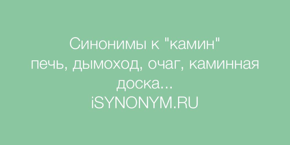 Синонимы слова камин