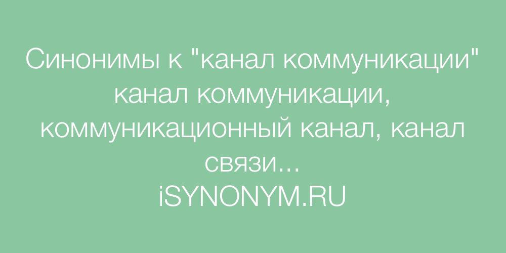 Синонимы слова канал коммуникации