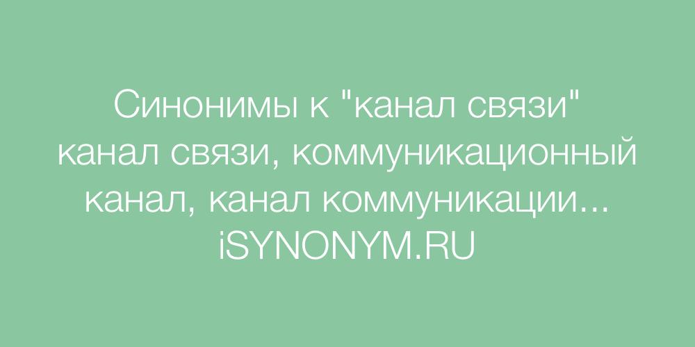 Синонимы слова канал связи