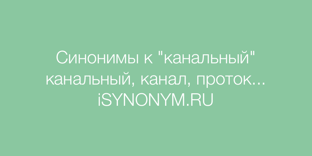 Синонимы слова канальный