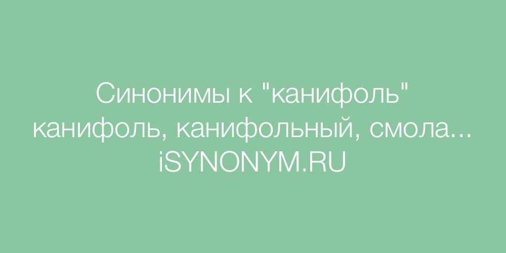Синонимы слова канифоль