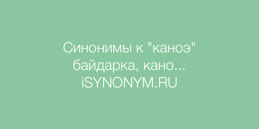 Синонимы слова каноэ