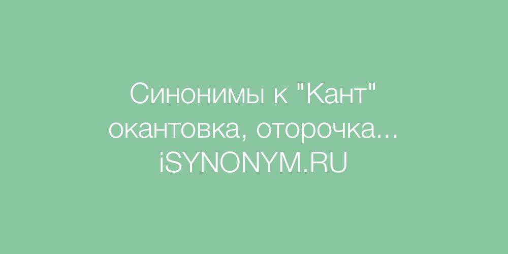 Синонимы слова Кант