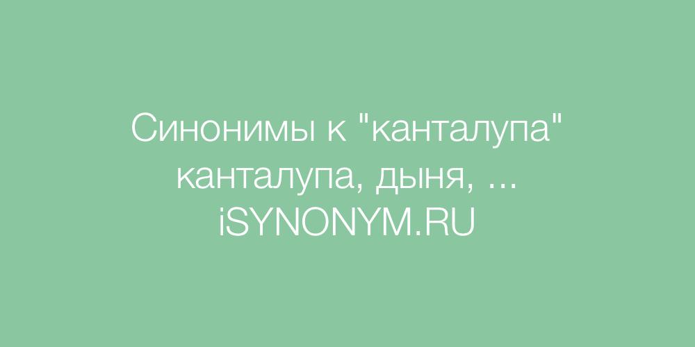 Синонимы слова канталупа
