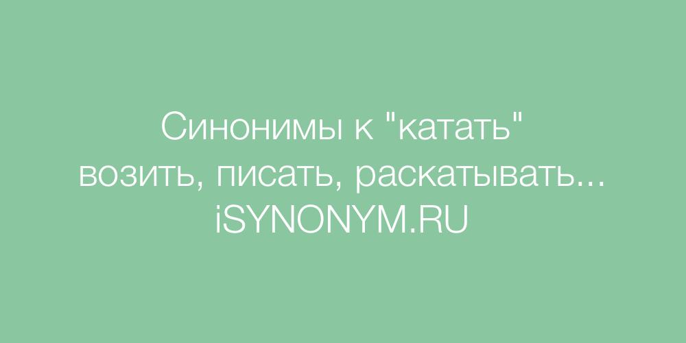 Синонимы слова катать
