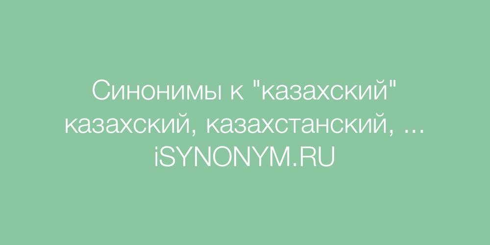 Синонимы слова казахский