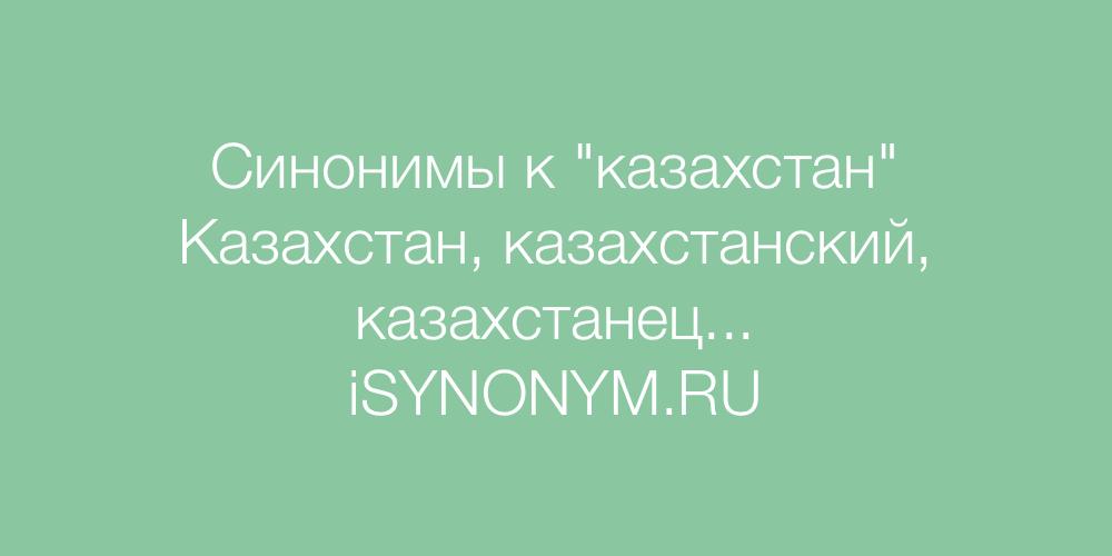 Синонимы слова казахстан