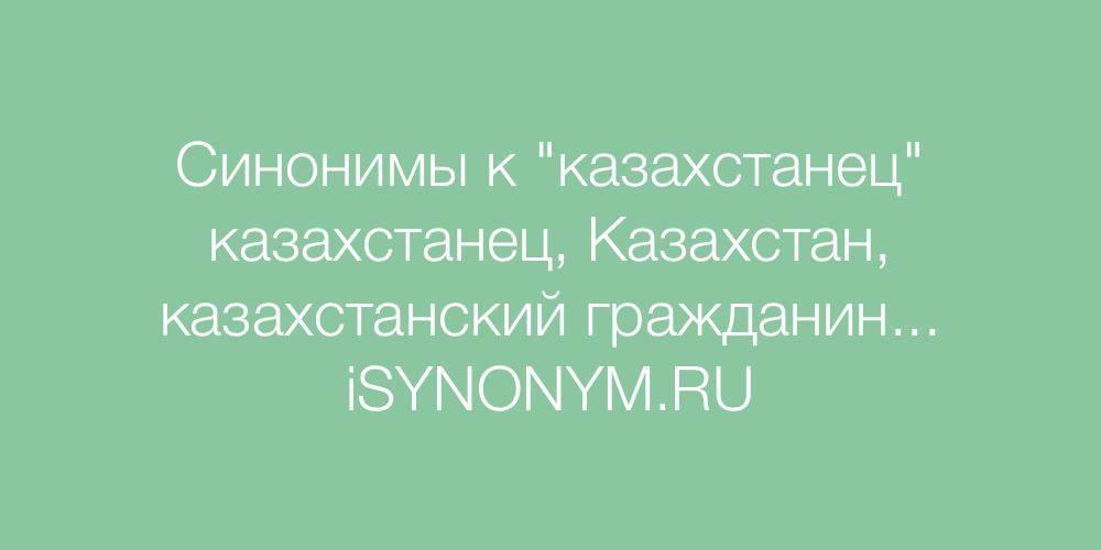 Синонимы слова казахстанец