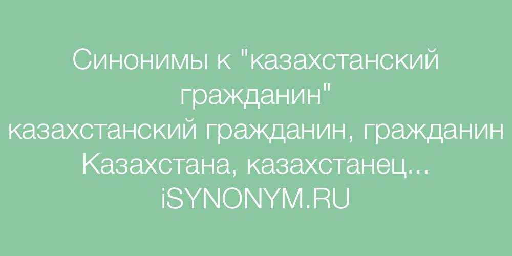 Синонимы слова казахстанский гражданин
