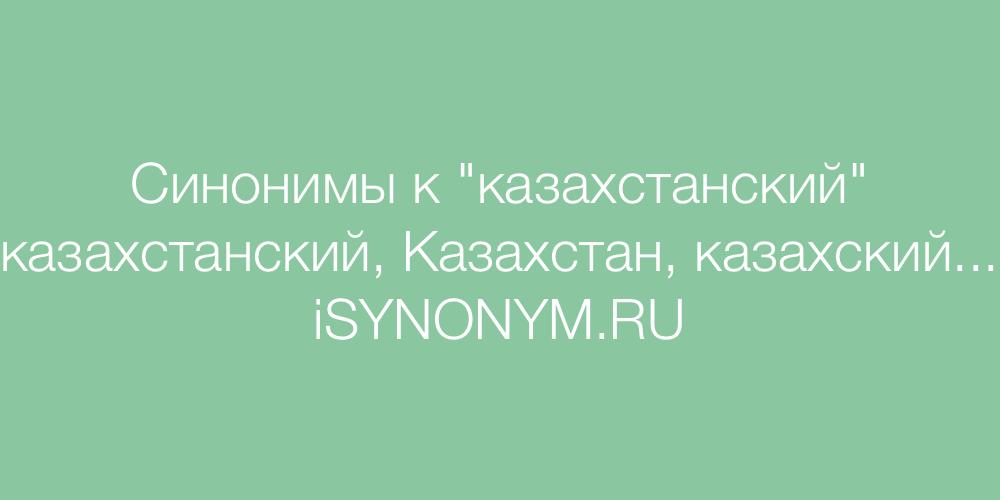 Синонимы слова казахстанский