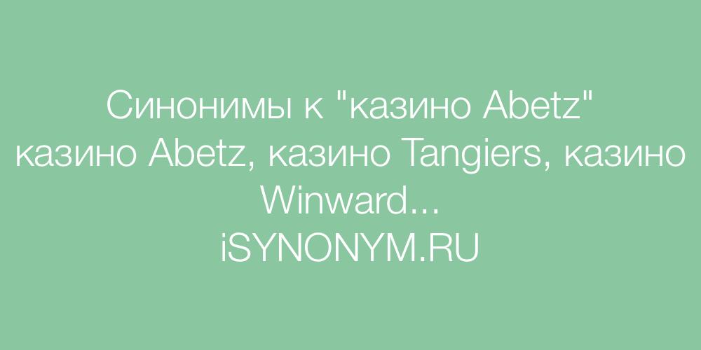 Синонимы слова казино Abetz