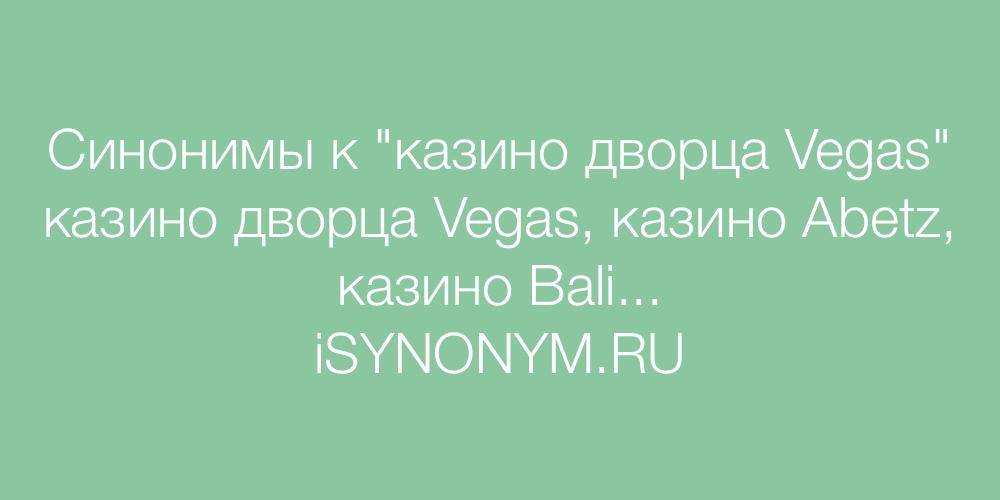 Синонимы слова казино дворца Vegas
