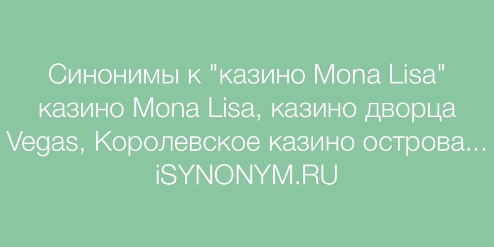 Синонимы слова казино Mona Lisa