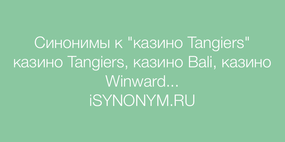 Синонимы слова казино Tangiers
