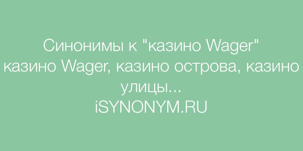 Синонимы слова казино Wager