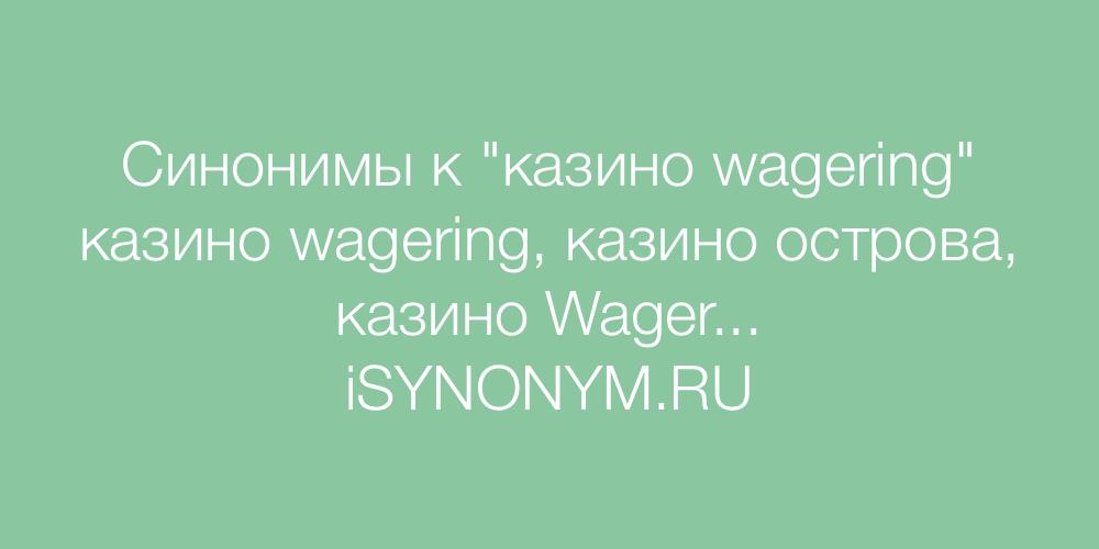 Синонимы слова казино wagering