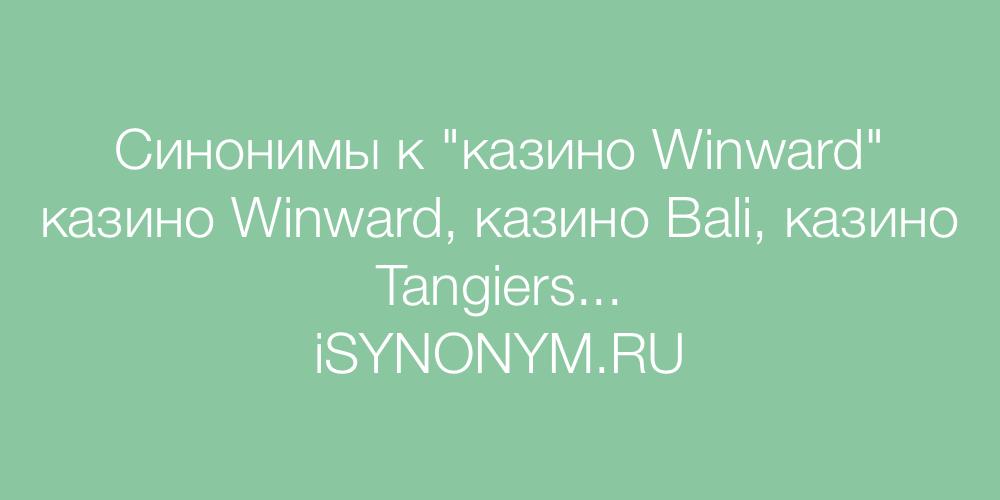 Синонимы слова казино Winward