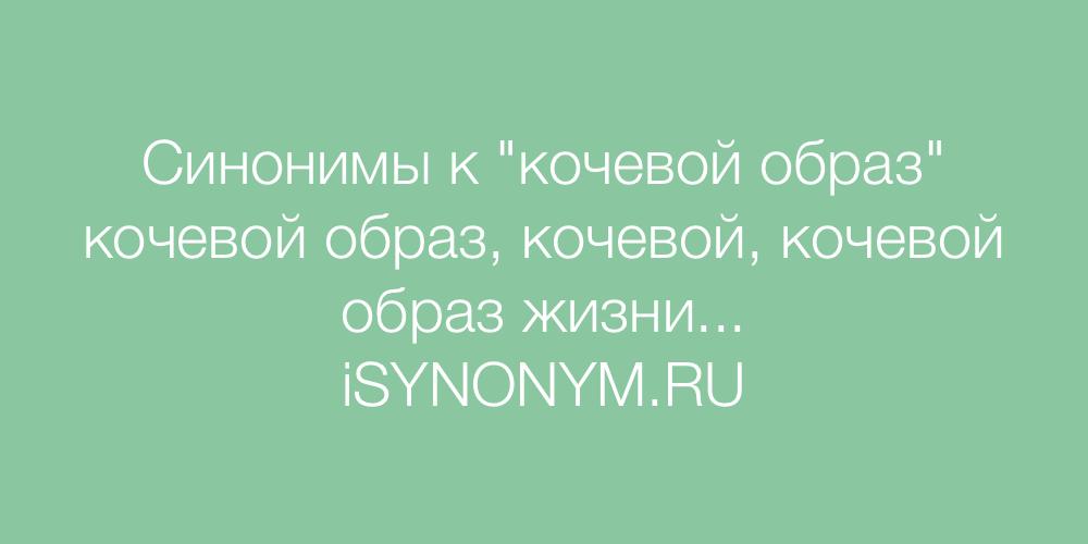 Синонимы слова кочевой образ