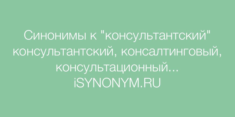 Синонимы слова консультантский