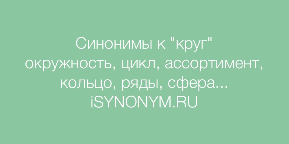 Синонимы слова круг