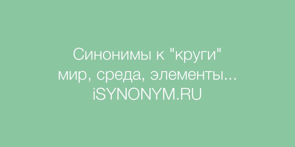 Синонимы слова круги