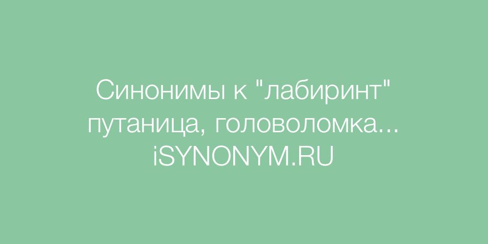 Синонимы слова лабиринт
