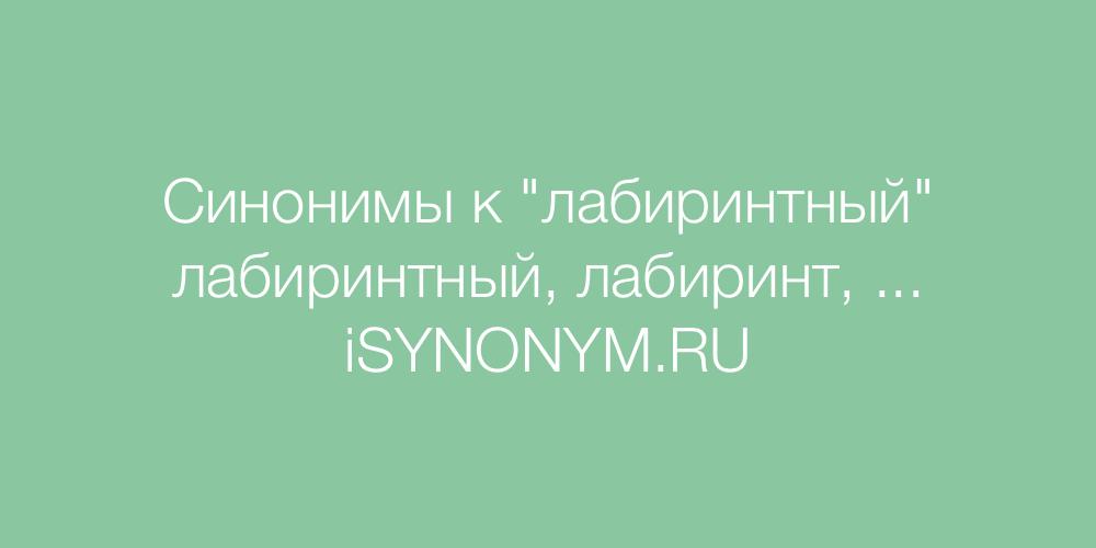 Синонимы слова лабиринтный