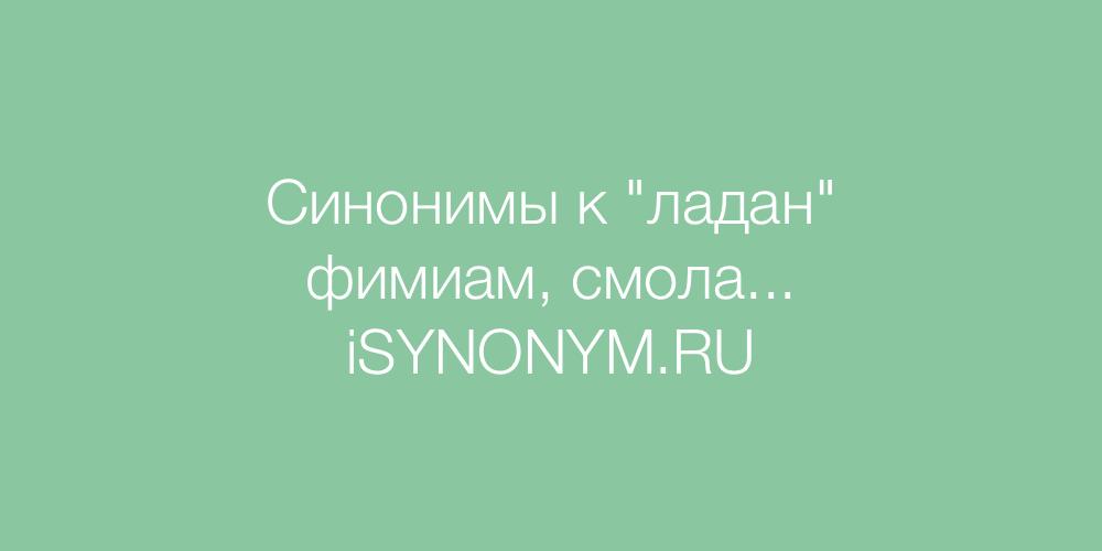 Синонимы слова ладан