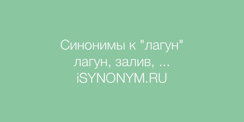 Синонимы слова лагун