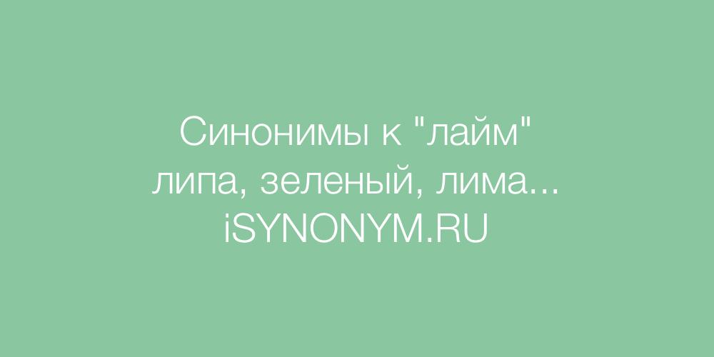 Синонимы слова лайм