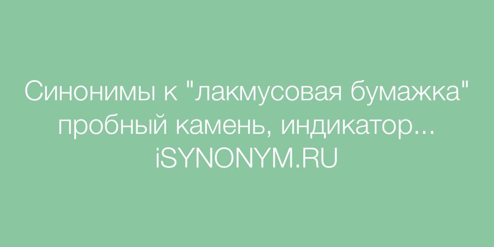 Синонимы слова лакмусовая бумажка
